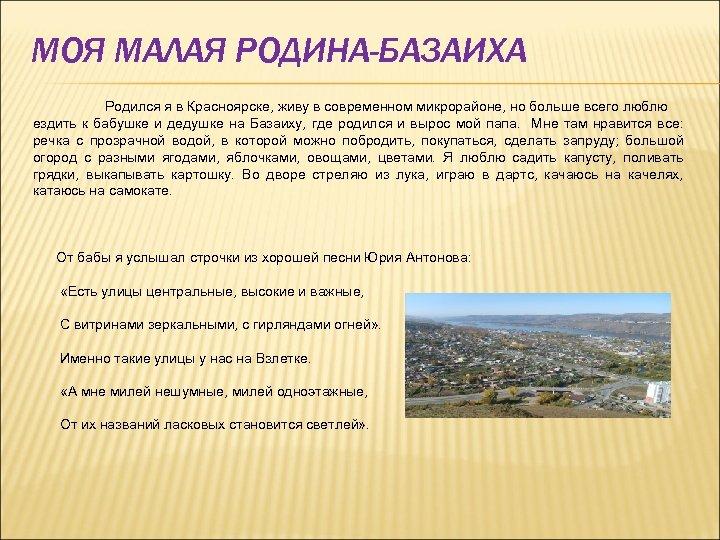 МОЯ МАЛАЯ РОДИНА-БАЗАИХА Родился я в Красноярске, живу в современном микрорайоне, но больше всего
