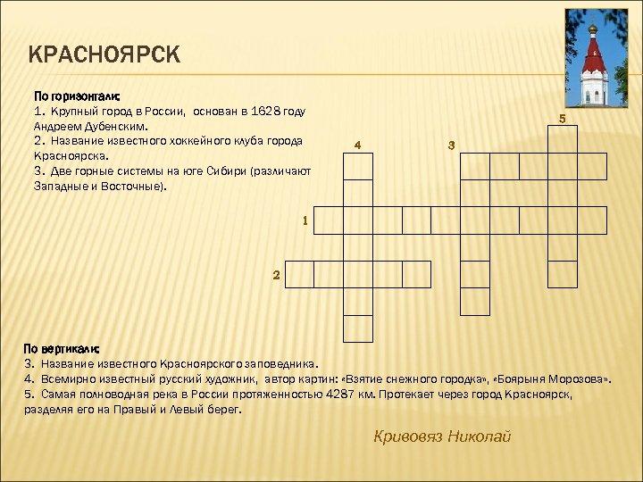 КРАСНОЯРСК По горизонтали: 1. Крупный город в России, основан в 1628 году Андреем Дубенским.