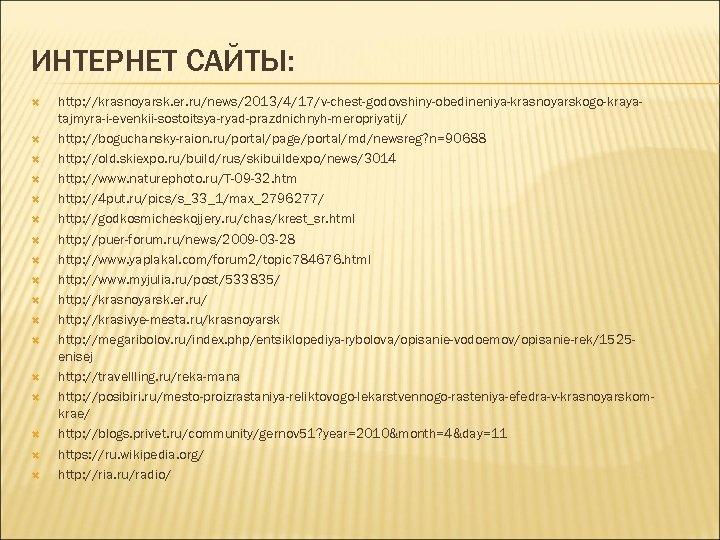 ИНТЕРНЕТ САЙТЫ: http: //krasnoyarsk. er. ru/news/2013/4/17/v-chest-godovshiny-obedineniya-krasnoyarskogo-krayatajmyra-i-evenkii-sostoitsya-ryad-prazdnichnyh-meropriyatij/ http: //boguchansky-raion. ru/portal/page/portal/md/newsreg? n=90688 http: //old. skiexpo. ru/build/rus/skibuildexpo/news/3014