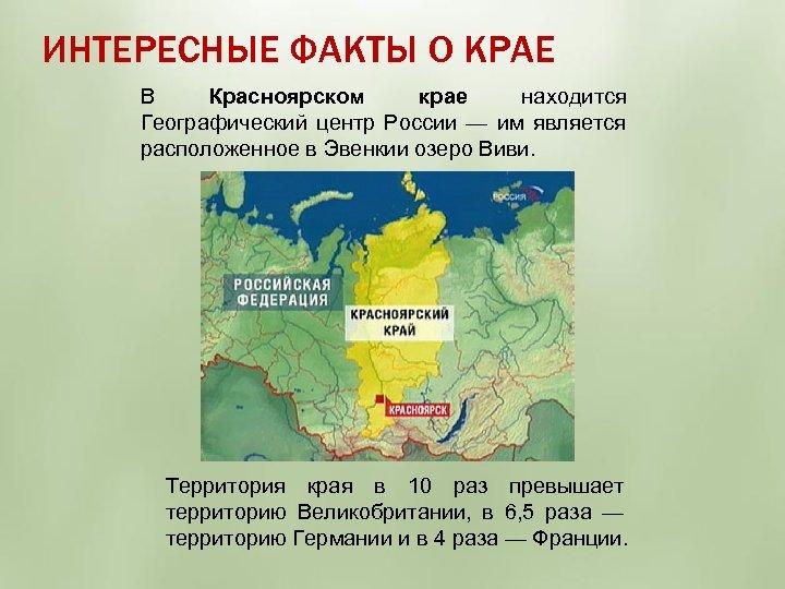 ИНТЕРЕСНЫЕ ФАКТЫ О КРАЕ В Красноярском крае находится Географический центр России — им является
