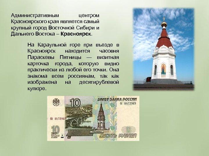 Административным центром Красноярского края является самый крупный город Восточной Сибири и Дальнего Востока –