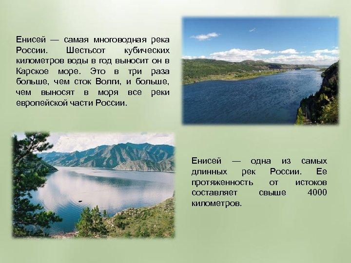 Енисей — самая многоводная река России. Шестьсот кубических километров воды в год выносит он