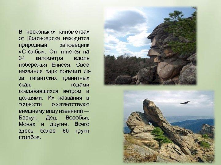 В нескольких километрах от Красноярска находится природный заповедник «Столбы» . Он тянется на 34