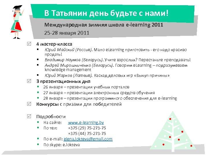 В Татьянин день будьте с нами! Международная зимняя школа e-learning 2011 25 -28 января