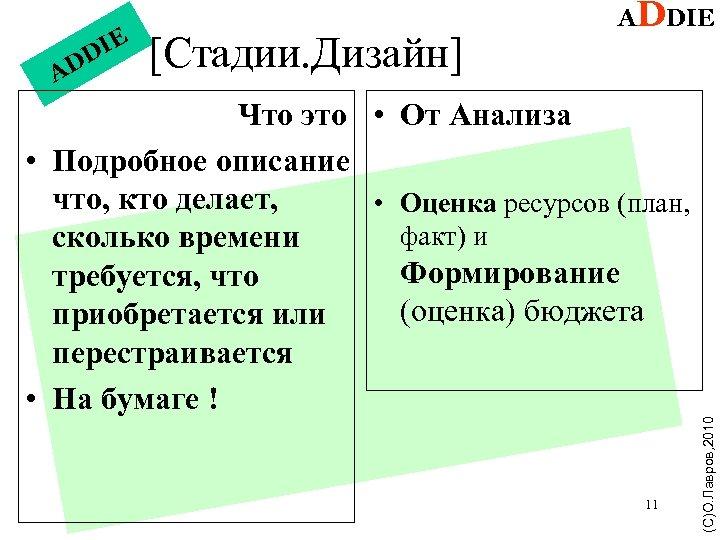 IE DD A [Стадии. Дизайн] ADDIE 11 (С)О. Лавров, 2010 Что это • От