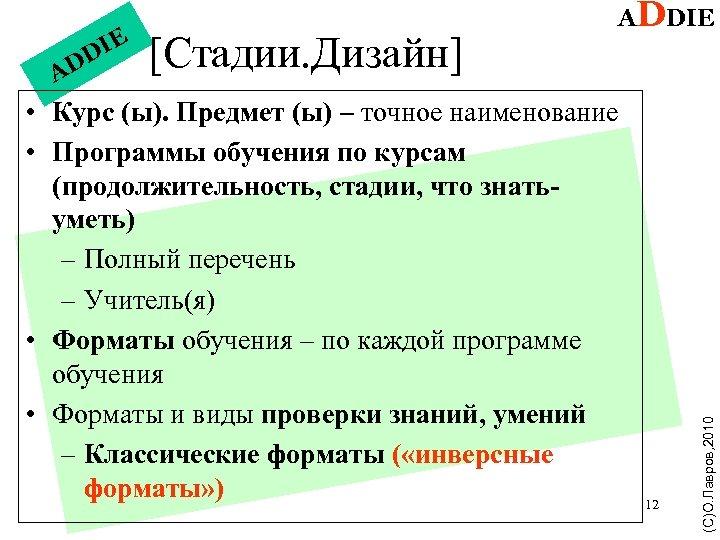 A [Стадии. Дизайн] • Курс (ы). Предмет (ы) – точное наименование • Программы обучения