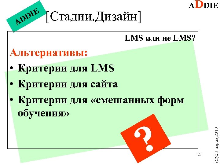 IE DD A ADDIE [Стадии. Дизайн] LMS или не LMS? ? 15 (С)О. Лавров,