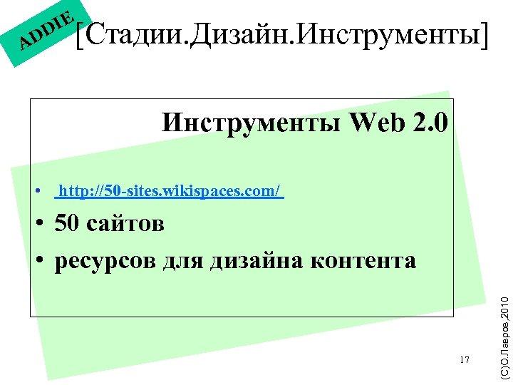 AD IE D [Стадии. Дизайн. Инструменты] Инструменты Web 2. 0 • http: //50 -sites.