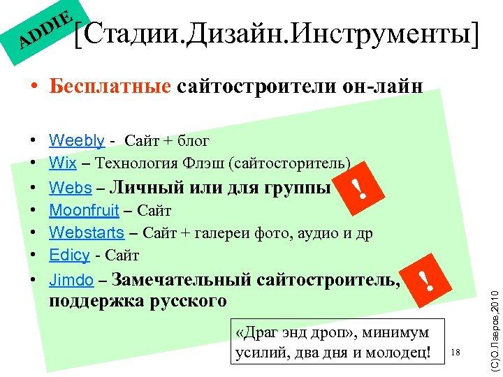 AD IE D [Стадии. Дизайн. Инструменты] • Бесплатные сайтостроители он-лайн Weebly - Сайт +