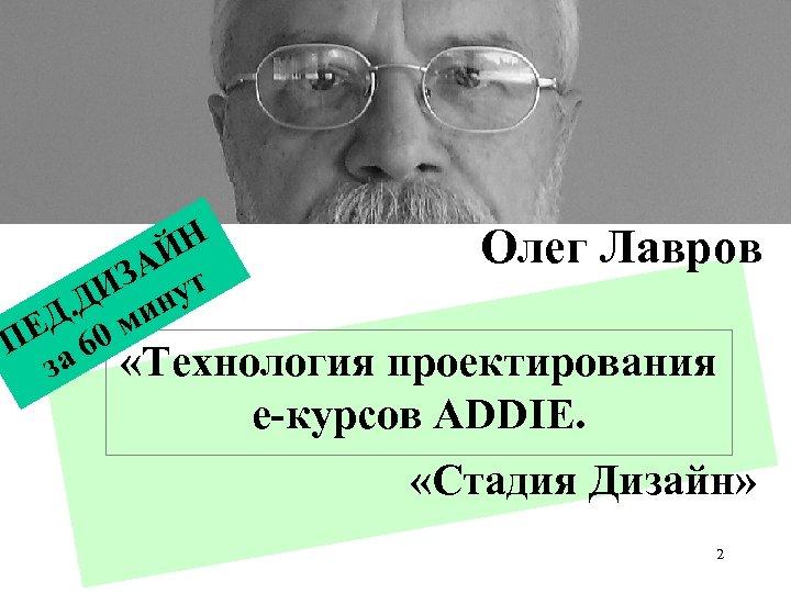 Н Олег Лавров Й ЗА ут ДИ ин Д. м ПЕ а 60 «Технология