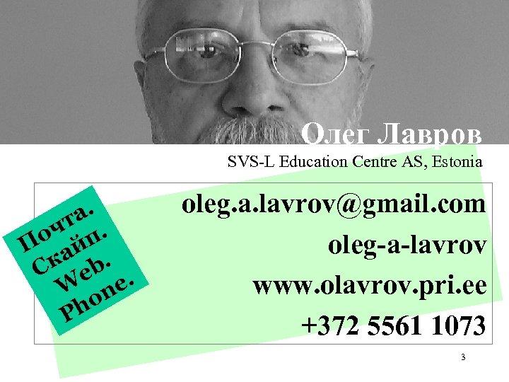 Олег Лавров SVS-L Education Centre AS, Estonia а. чт п. о П ай Ск