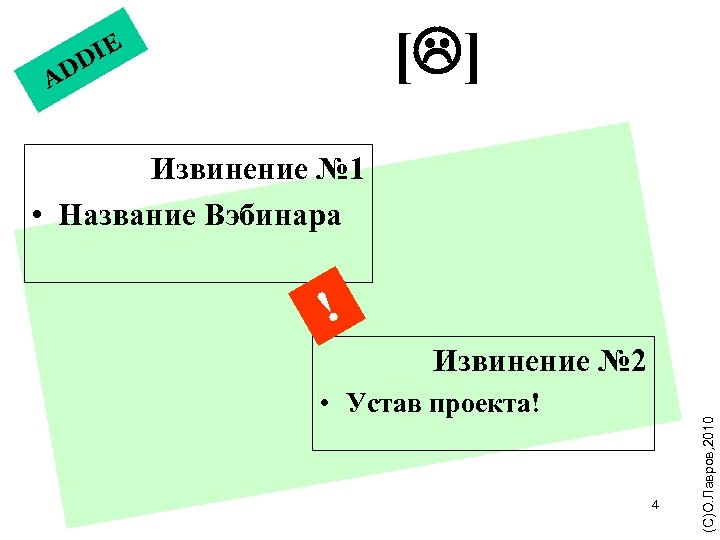 [ ] IE DD A Извинение № 1 • Название Вэбинара ! • Устав