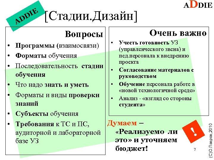 A [Стадии. Дизайн] Вопросы Очень важно • Учесть готовность УЗ • Программы (взаимосвязи) (управленческого