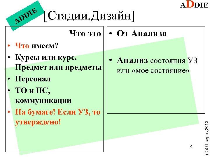 IE DD A [Стадии. Дизайн] ADDIE • Что имеем? • Курсы или курс. •
