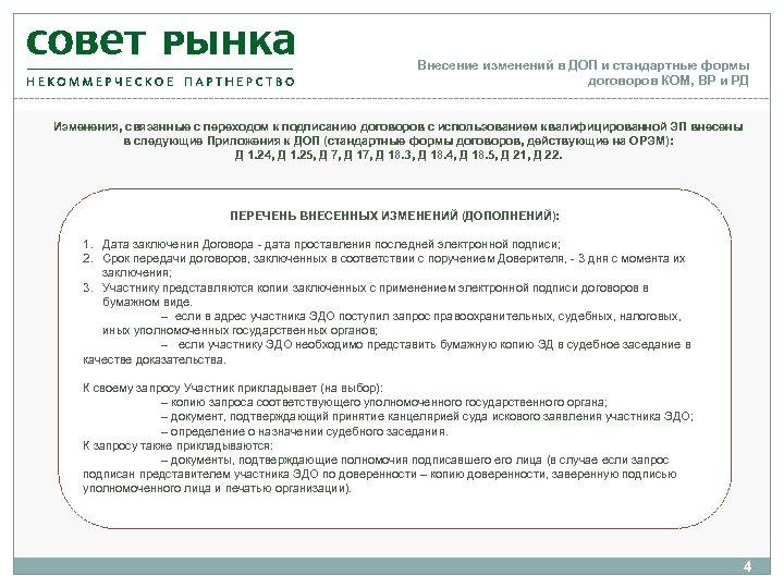 Внесение изменений в ДОП и стандартные формы договоров КОМ, ВР и РД Изменения, связанные
