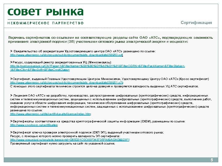 Сертификация Перечень сертификатов со ссылками на соответствующие разделы сайта ОАО «АТС» , подтверждающих законность