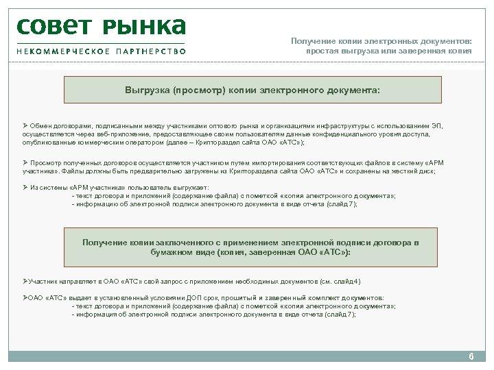 Получение копии электронных документов: простая выгрузка или заверенная копия Выгрузка (просмотр) копии электронного документа: