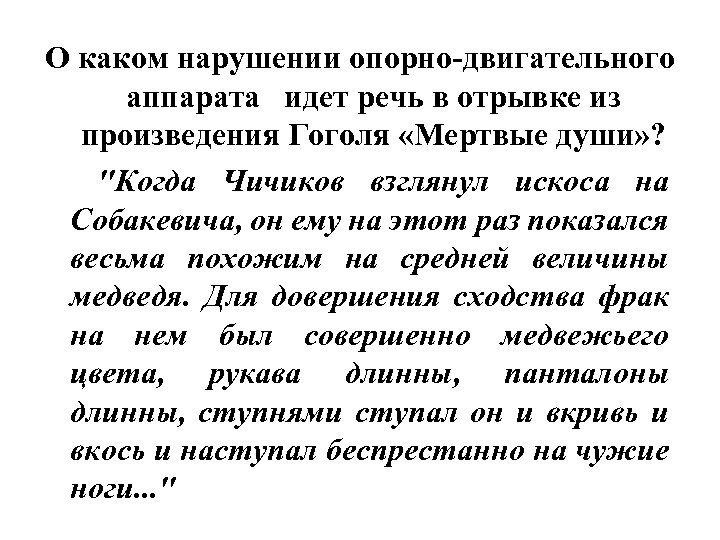 О каком нарушении опорно-двигательного аппарата идет речь в отрывке из произведения Гоголя «Мертвые души»