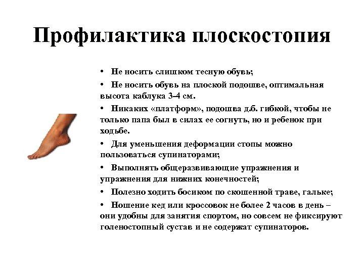 Профилактика плоскостопия • Не носить слишком тесную обувь; • Не носить обувь на плоской