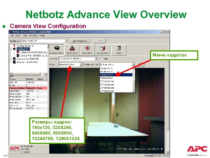 Netbotz Advance View Overview ● Camera View Configuration Меню кадр/сек Размеры кадров: 160 x