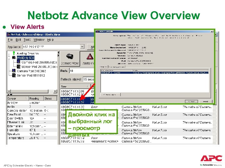 Netbotz Advance View Overview ● View Alerts Двойной клик на выбранный лог – просмотр