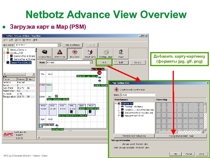 Netbotz Advance View Overview ● Загрузка карт в Map (PSM) Добавить карту-картинку (форматы jpg,