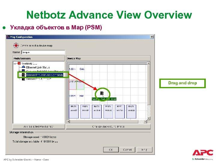 Netbotz Advance View Overview ● Укладка объектов в Map (PSM) Drag and drop APC