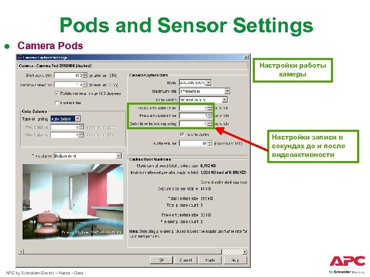 Pods and Sensor Settings ● Camera Pods Настройки работы камеры Настройки записи в секундах