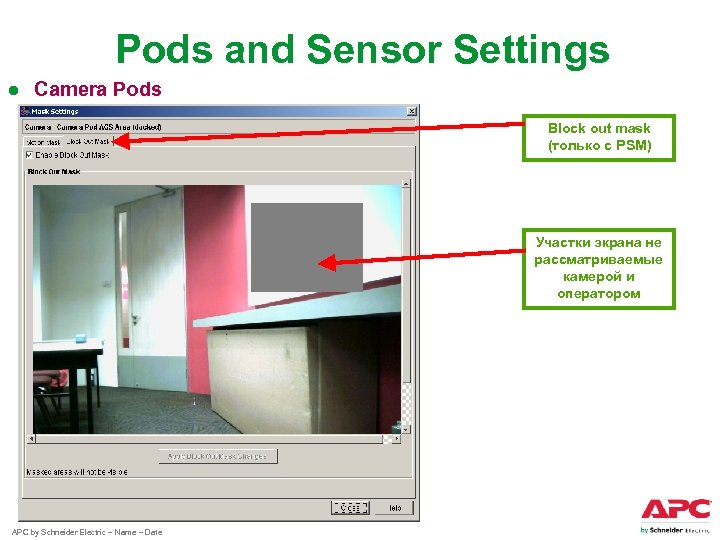 Pods and Sensor Settings ● Camera Pods Block out mask (только с PSM) Участки