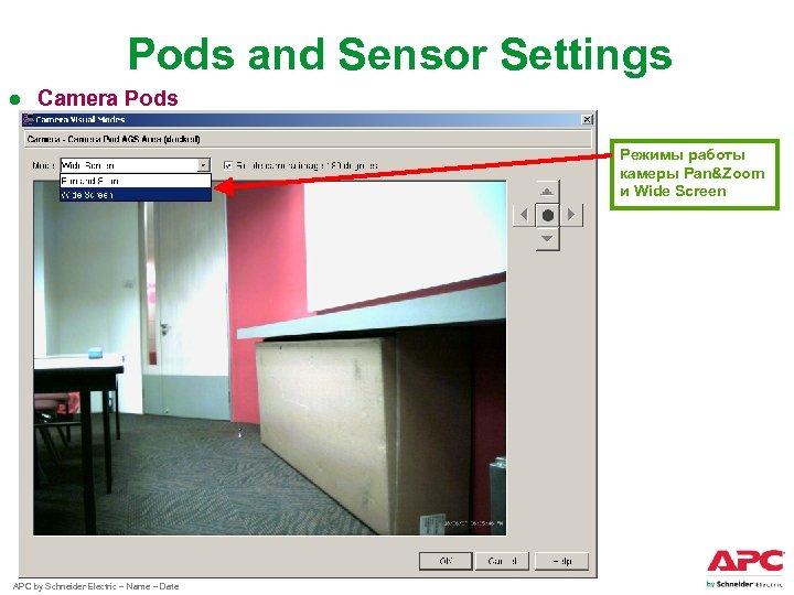 Pods and Sensor Settings ● Camera Pods Режимы работы камеры Pan&Zoom и Wide Screen
