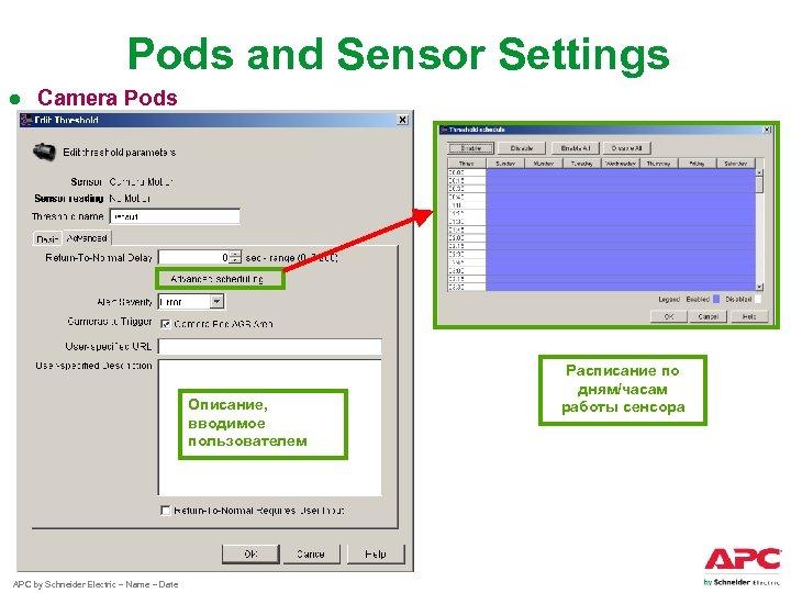 Pods and Sensor Settings ● Camera Pods Описание, вводимое пользователем APC by Schneider Electric