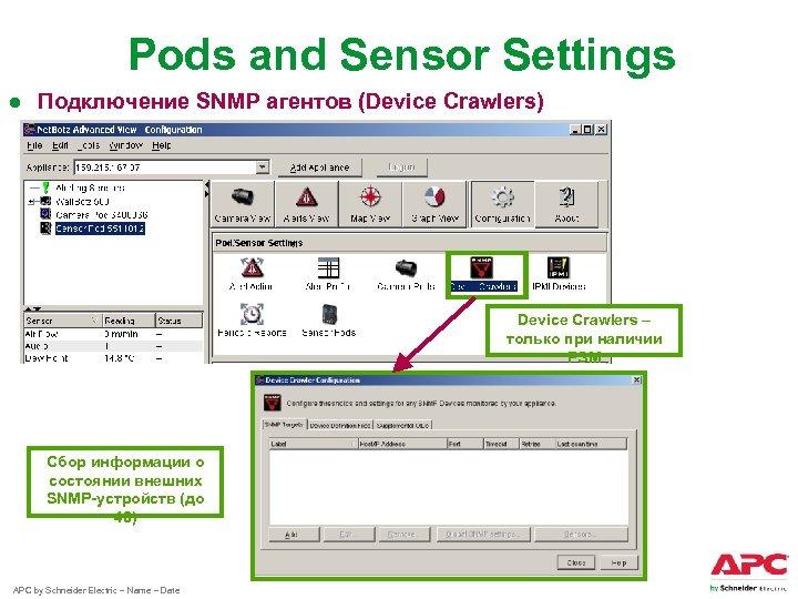 Pods and Sensor Settings ● Подключение SNMP агентов (Device Crawlers) Device Crawlers – только