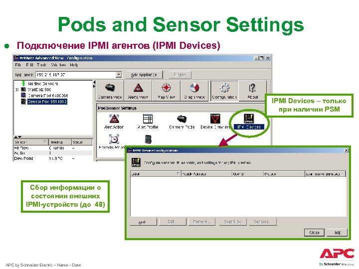 Pods and Sensor Settings ● Подключение IPMI агентов (IPMI Devices) IPMI Devices – только