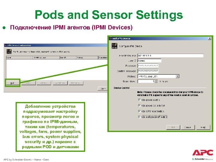 Pods and Sensor Settings ● Подключение IPMI агентов (IPMI Devices) Добавление устройства подразумевает настройку