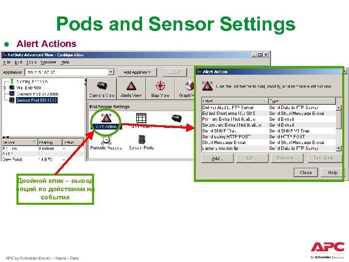 Pods and Sensor Settings ● Alert Actions Двойной клик – вывод опций по действиям