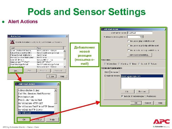 Pods and Sensor Settings ● Alert Actions Добавление новой реакции (посылка email) APC by