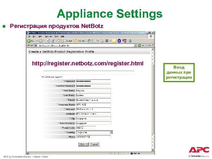 Appliance Settings ● Регистрация продуктов Net. Botz http: //register. netbotz. com/register. html APC by