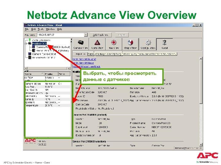 Netbotz Advance View Overview Выбрать, чтобы просмотреть данные с датчиков APC by Schneider Electric