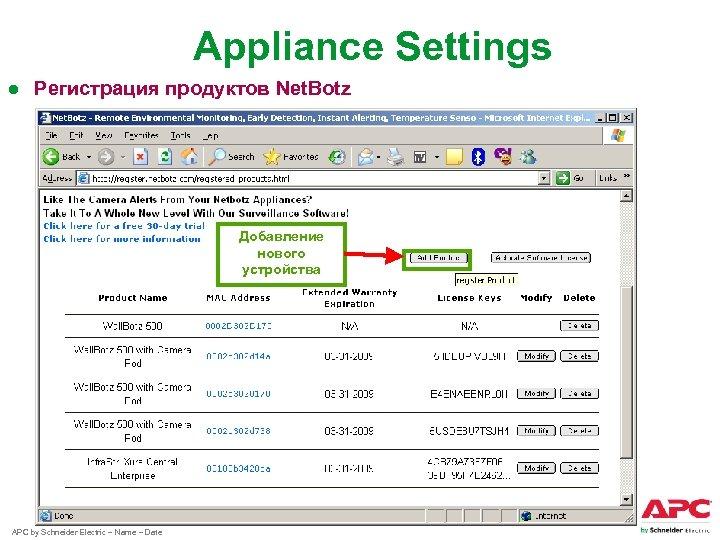 Appliance Settings ● Регистрация продуктов Net. Botz Добавление нового устройства APC by Schneider Electric