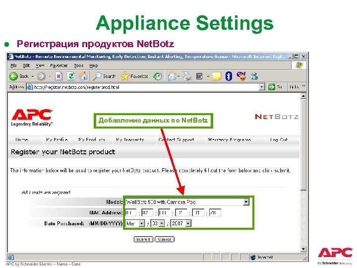 Appliance Settings ● Регистрация продуктов Net. Botz Добавление данных по Net. Botz APC by
