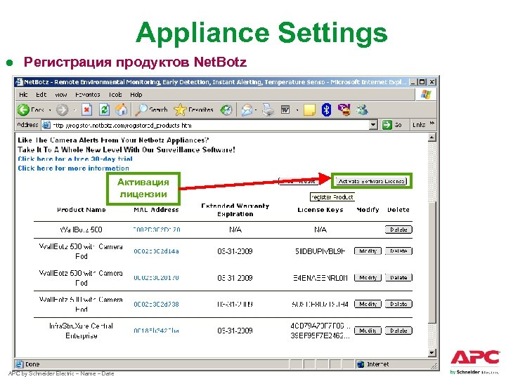 Appliance Settings ● Регистрация продуктов Net. Botz Активация лицензии APC by Schneider Electric –