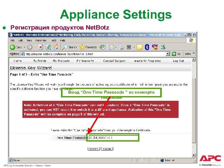 "Appliance Settings ● Регистрация продуктов Net. Botz Ввод ""One Time Passcode "" из конверта"