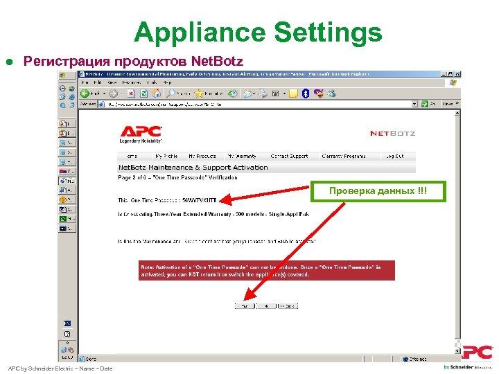 Appliance Settings ● Регистрация продуктов Net. Botz Проверка данных !!! APC by Schneider Electric