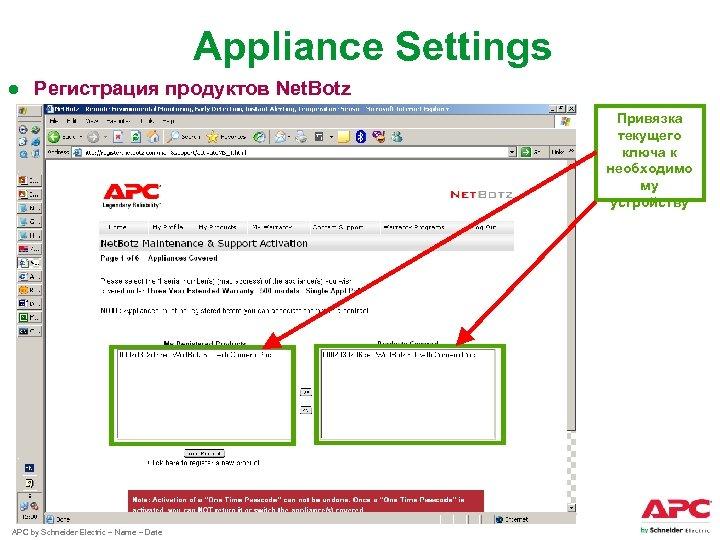 Appliance Settings ● Регистрация продуктов Net. Botz Привязка текущего ключа к необходимо му устройству