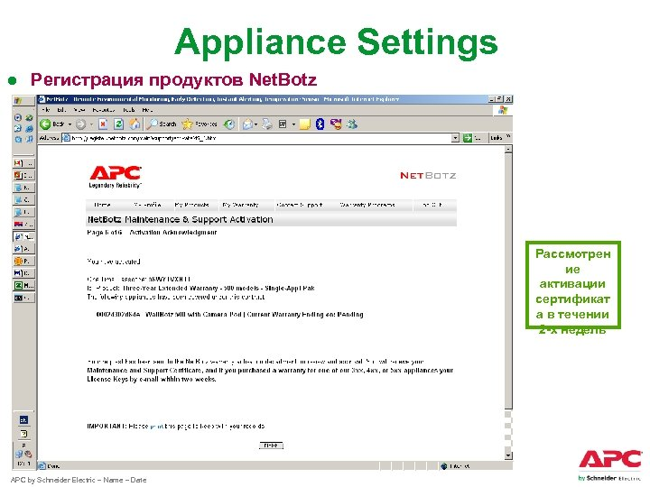 Appliance Settings ● Регистрация продуктов Net. Botz Рассмотрен ие активации сертификат а в течении