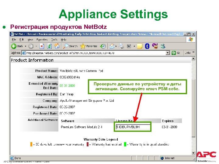 Appliance Settings ● Регистрация продуктов Net. Botz Проверьте данные по устройству и даты активации.