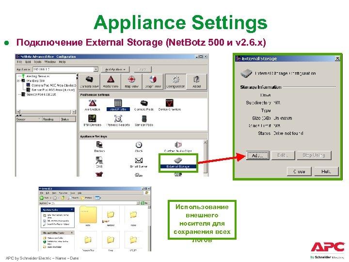 Appliance Settings ● Подключение External Storage (Net. Botz 500 и v 2. 6. x)