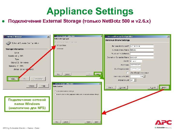 Appliance Settings ● Подключение External Storage (только Net. Botz 500 и v 2. 6.