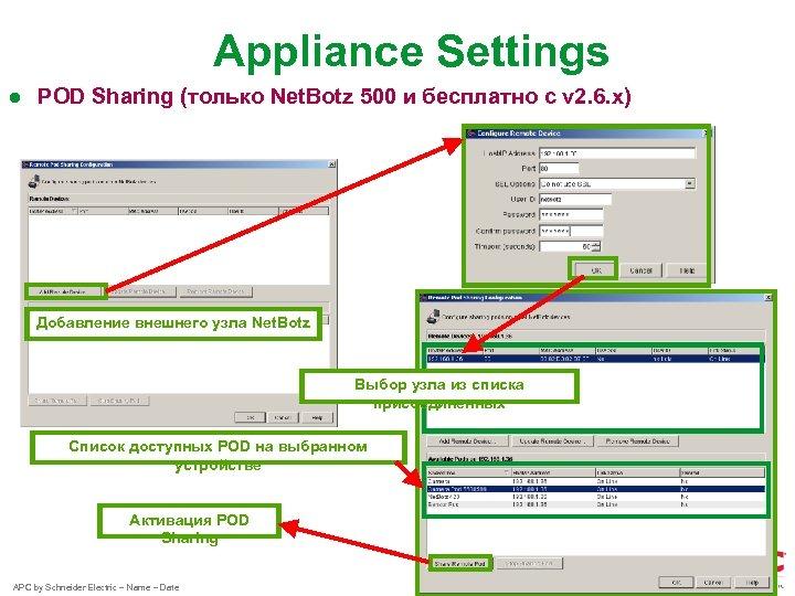 Appliance Settings ● POD Sharing (только Net. Botz 500 и бесплатно с v 2.