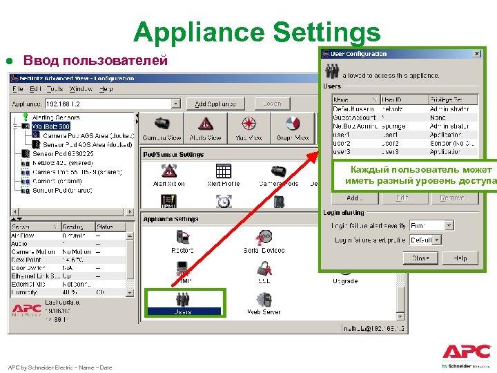Appliance Settings ● Ввод пользователей Каждый пользователь может иметь разный уровень доступа APC by
